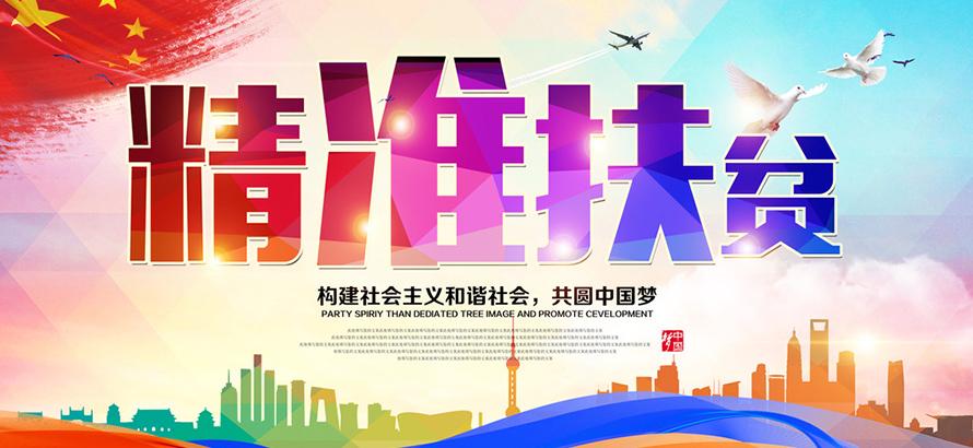 安徽慈善公益网-banner4